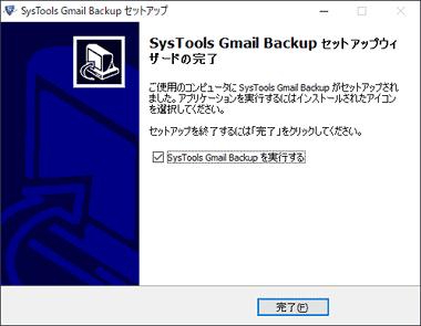 systools-gmail-backup-013