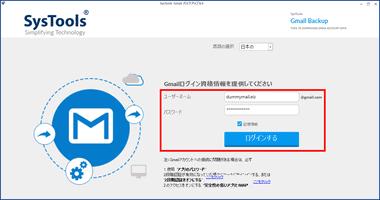 systools-gmail-backup-014