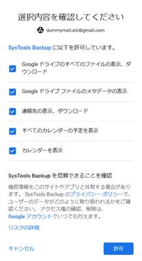 systools-gmail-backup-016