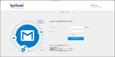 systools-gmail-backup-019