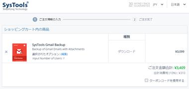 gmail-backup-029