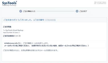 gmail-backup-031