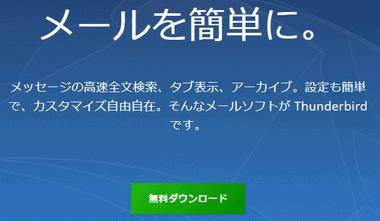 Mozilla Thunderbird -003