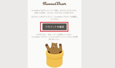 TunnelBear VPN 008