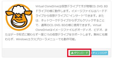 Virtual CloneDrive 020