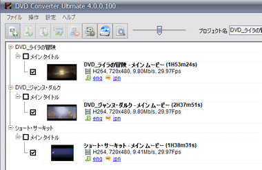 vso-dvd-converter-ultimate-018