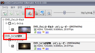 vso-dvd-converter-ultimate-020