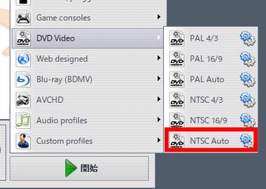 vso-dvdconverter-ultimate-024