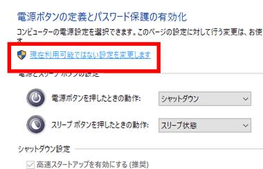 Windows10の Wake On Lan 011