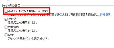 Windows10の Wake On Lan 012