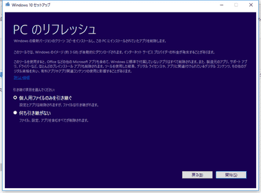 Windows10 refresh 006