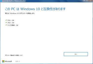 win10up034