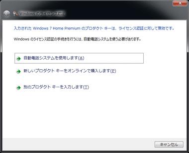 Windows7のプロダクトキーが無効になった - HP ProBook455G2   E i Z