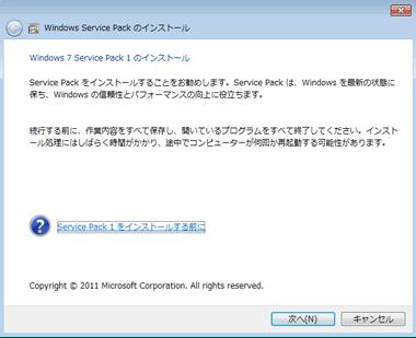 windows-7-sp1-upgrade-018