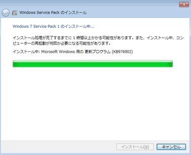 windows-7-sp1-upgrade-020