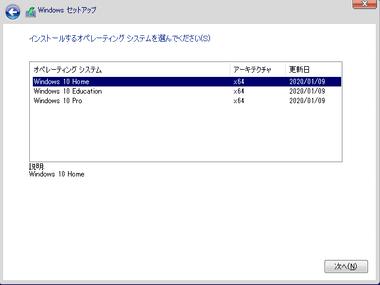 windows10-clean-install-012