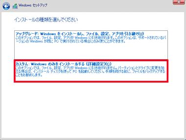 windows10-clean-install-014