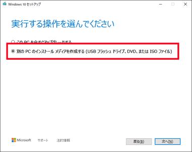 windows10-clean-install-030