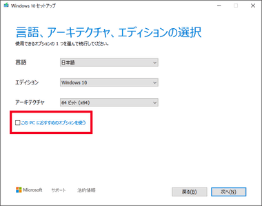 windows10-clean-install-031