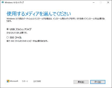 windows10-clean-install-033