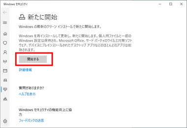 windows10-refresh-004