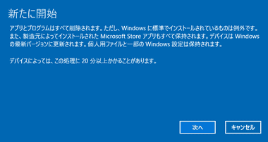 windows10-refresh-006