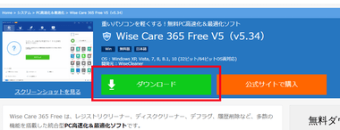 Wise Care 365 Free V5 002