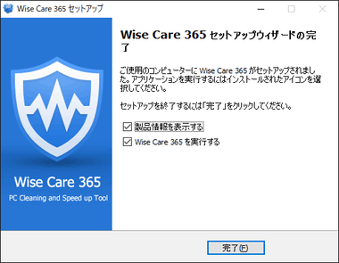 Wise Care 365 Free V5 006